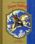 Денис Давыдов: Историческая повесть