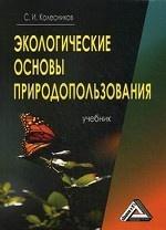 Экологические основы природопользования. Учебник. Гриф МО РФ