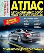 Атлас автодорог России, СНГ, Евр., Ср.Азии (тв)