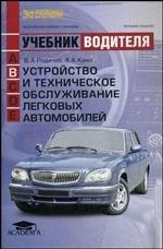 Устройство и техническое обслуживание легковых автомобилей. Учебник водителя автотранспортных средств категории В
