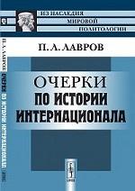 Очерки по истории Интернационала