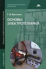 Основы электротехники: Учебное пособие. Ярочкина Г. В