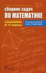 Сборник задач по математике с решениями 8-11кл