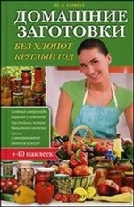 Домашние заготовки без хлопот круглый год (+35 наклеек) / Сокол И. А