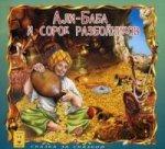 Али-Баба и сорок разбойников. Серия Сказка за сказкой