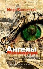 Ангелы Монмартра