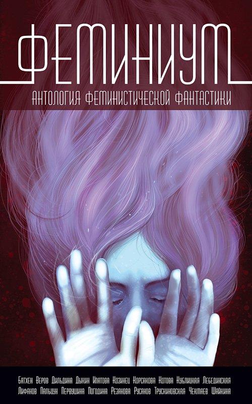 Феминиум (антология)
