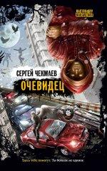 Скачать Очевидец бесплатно С. Чекмаев