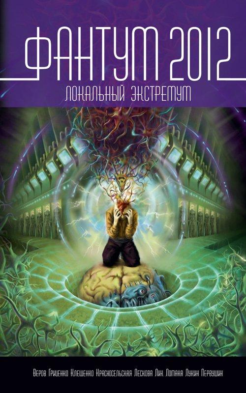 Фантум-2012 (антология)