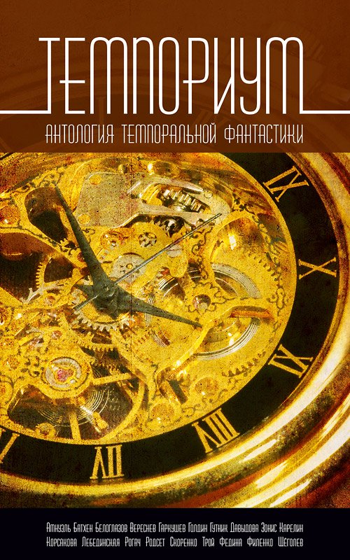 Темпориум (антология)