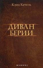 Диван Берии