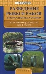 Разведение рыбы и раков в искусственных условиях
