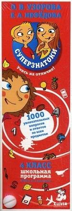 Суперзнатоки. 4 класс. 1000 увлекательных вопросов и ответов по всем предметам