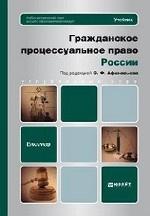 Право Европейского Союза. В 2 томах. Том 2. Особенная часть