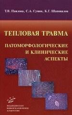 Тепловая травма: патоморфологические и и клинические аспекты