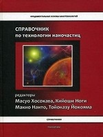 Справочник по технологии наночастиц