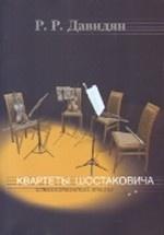 Квартеты Шостаковича