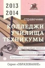 Колледжи, техникумы, училища. Справочник 2013-2014