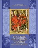 Скачать Русские народные сказки А. Н. Афанасьева бесплатно