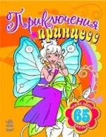 Приключения принцесс