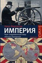 Империя: чем современный мир обязан Британии