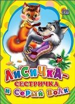 Картонка мини. Лисичка-сестричка и Серый волк