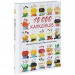 10 000 капкейков: бесконечное разнообразие рецептов
