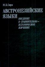 Австронезийские языки. Введение в сравнительно-историческре изучение