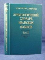 Этимологический словарь иранских языков. Т. 3