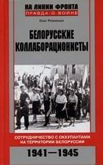 Белорусские коллаборационисты. Сотрудничество с