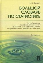 Большой словарь по статистике 3-е изд