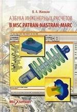 Азбука инженерных расчетов в MSC Patran-Nastan-Marc
