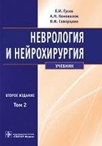 Неврология и нейрохирургия: учебник в 2-х тт. т2