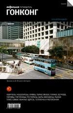 Гонконг + Макао. Путеводитель. Выпуск 1