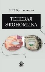 Теневая экономика