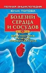 Болезни сердца и сосудов: Диагностика, лечение, пр