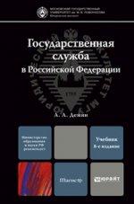 Государственная служба в российской федерации. Учебник для магистров