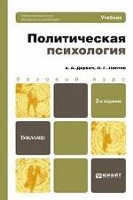 Политическая психология. Учебник для бакалавров