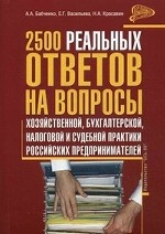 2500 реальных ответов на вопросы хозяйственной, бухгалтерской, налоговой и судебной практики Российских предпринимателей