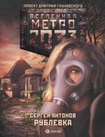 Метро 2033. Рублевка