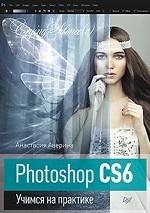 Скачать Photoshop CS6 бесплатно