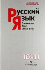 Русский язык. Грамматика. Текст. Стили речи. 10-11 классы