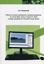 Объектно-ориентированное программирование на Visual Basic 2010 и Visual C# 2010 в среде разработки Microsoft Visual Studio