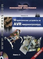 10 практических устройств на AVR-микроконтроллерах. Книга 4 (+ CD-ROM)