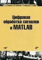 Цифровая обработка сигналов и MATLAB (+ CD-ROM)