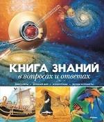Книга знаний в вопросах и ответах (нов. обл. )* Книга знаний