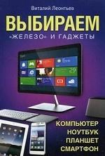 Выбираем компьютер, ноутбук, планшет, смартфон (2013)
