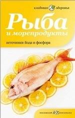В. К. Цечоев. Рыба и морепродукты.Источники йода и фосфора