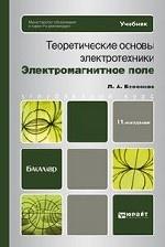 Теоретические основы электротехники. Электромагнитное поле