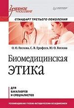 Биомедицинская этика. Учебное пособие. Стандарт третьего поколения